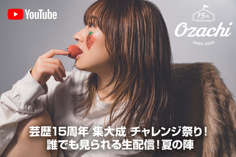 小澤ちひろ 15th anniversary きゅきゅきゅ 2020-2021 supported by Pulu House